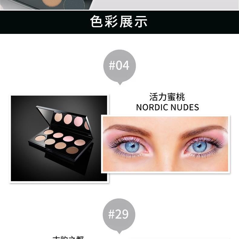 集美优彩妆 Make Up Factory八色眼影盘