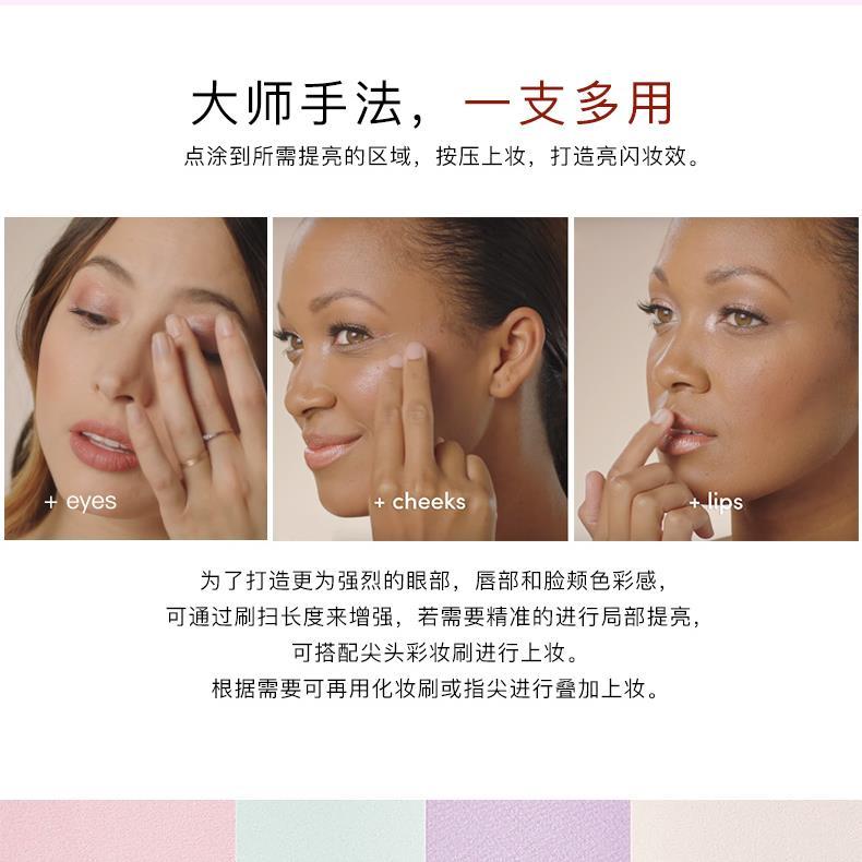 集美优彩妆 COVER FX 人鱼姬提亮液