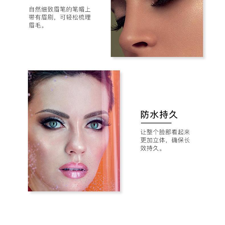 集美优彩妆 Arcancil自然细致眉笔