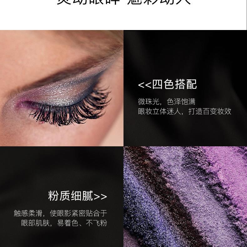 集美优彩妆 BeYu 四色眼影盒