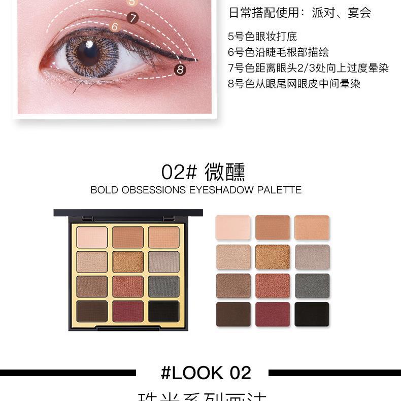 集美优彩妆 12色眼影盘