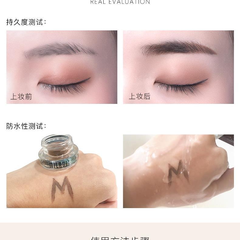 集美优彩妆 milani持久眉膏 带眉刷2.6g