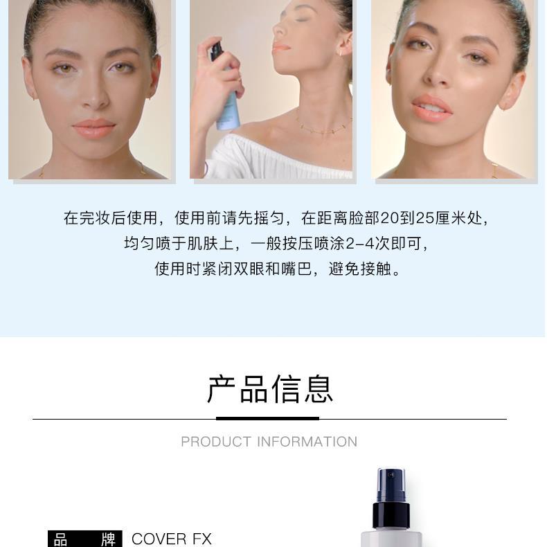 集美优彩妆 COVER FX 亮泽定妆喷雾 120ml