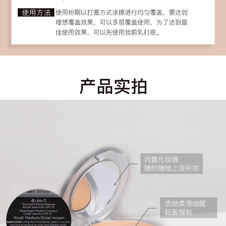 集美优彩妆 Pur四合一矿物定妆粉饼