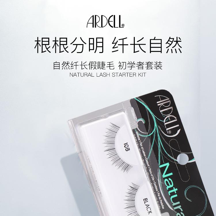 集美优彩妆 Ardell自然纤长款睫毛