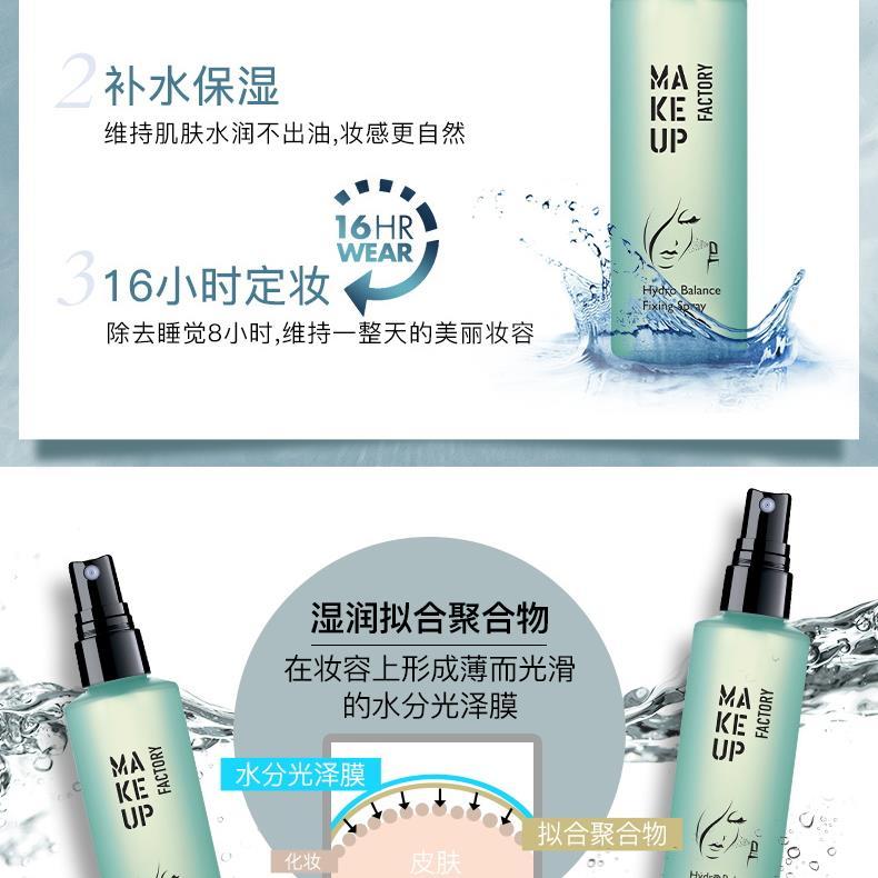 集美优彩妆 Make Up Factory保湿均衡定妆喷雾