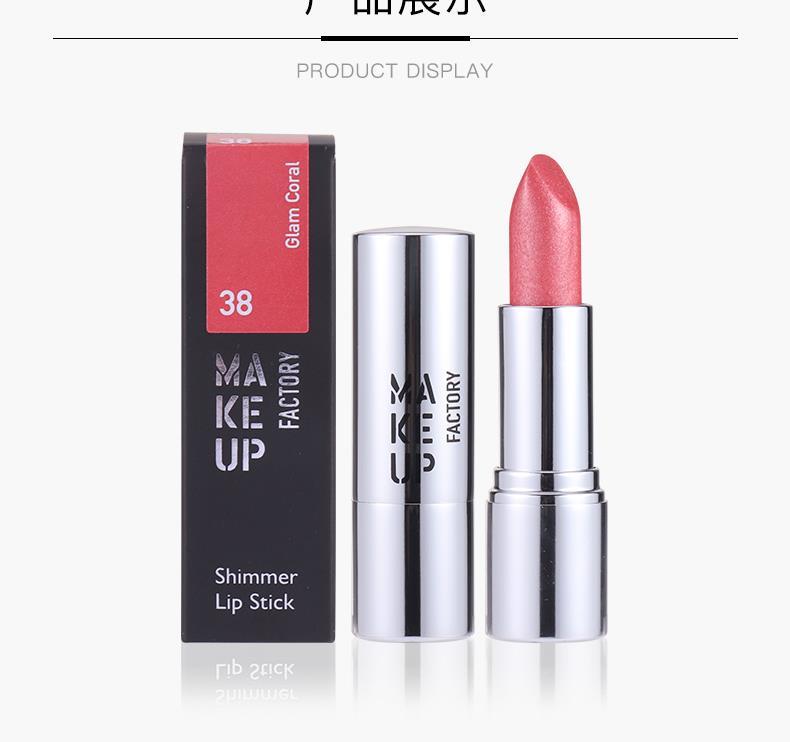 集美优彩妆 Make Up Factory柔润亮泽口红
