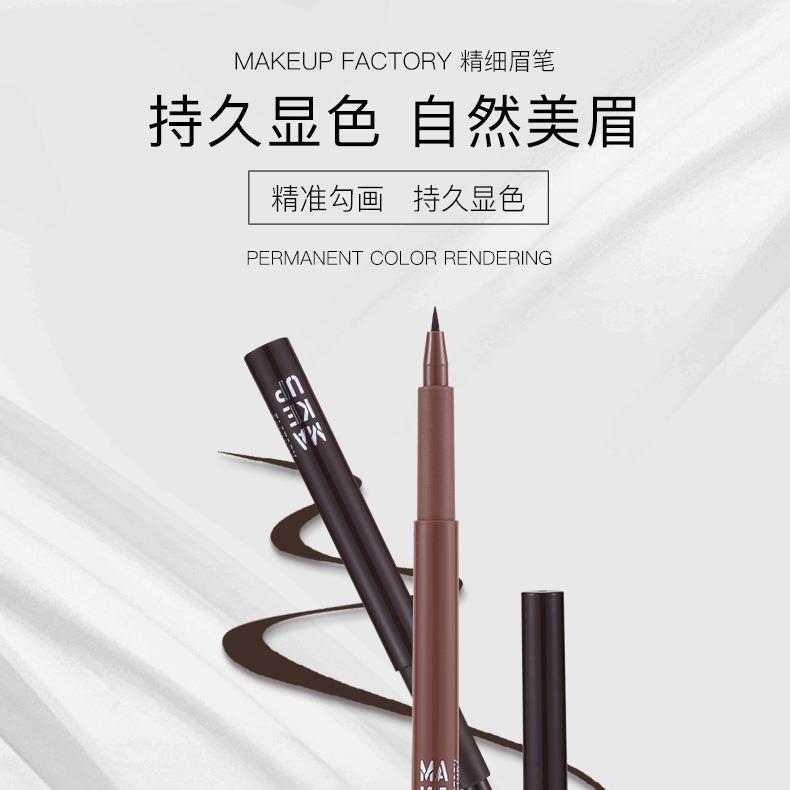 集美优彩妆 Make Up Factory精细眉笔