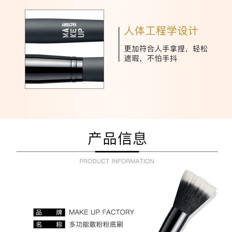集美优彩妆 Make Up Factory  多功能散粉粉底刷