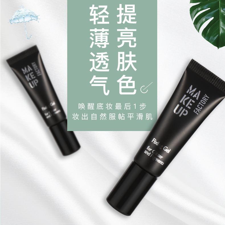 集美优彩妆 Make Up Factory定妆凝胶 10ml