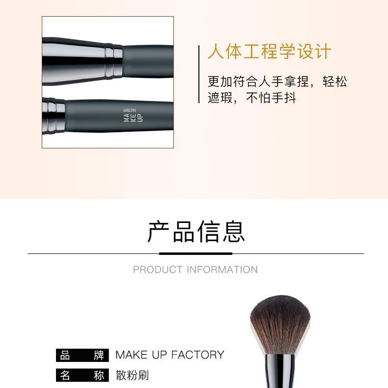 集美优彩妆 Make Up Factory  散粉刷