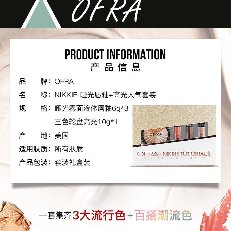 集美优彩妆 OfraNikkie哑光持久液体唇膏+高光饼组合套装