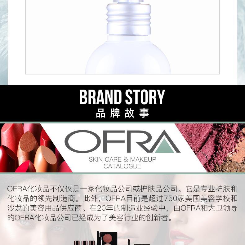 集美优彩妆 Ofra定妆喷雾