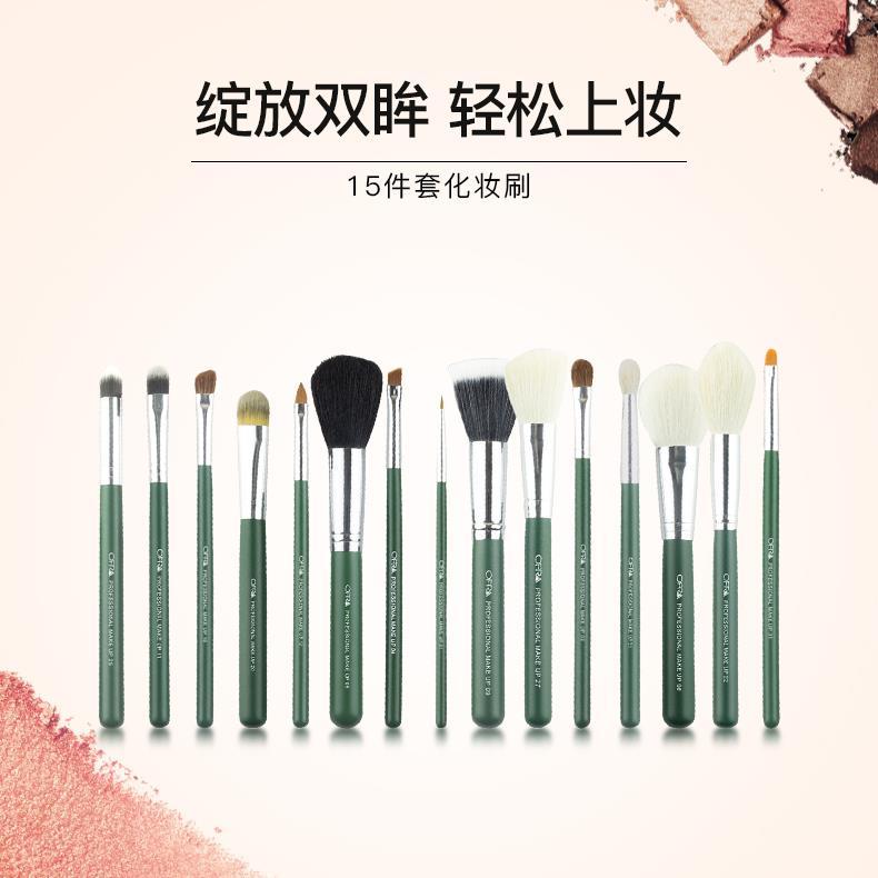集美优彩妆 ofra 15件套化妆刷