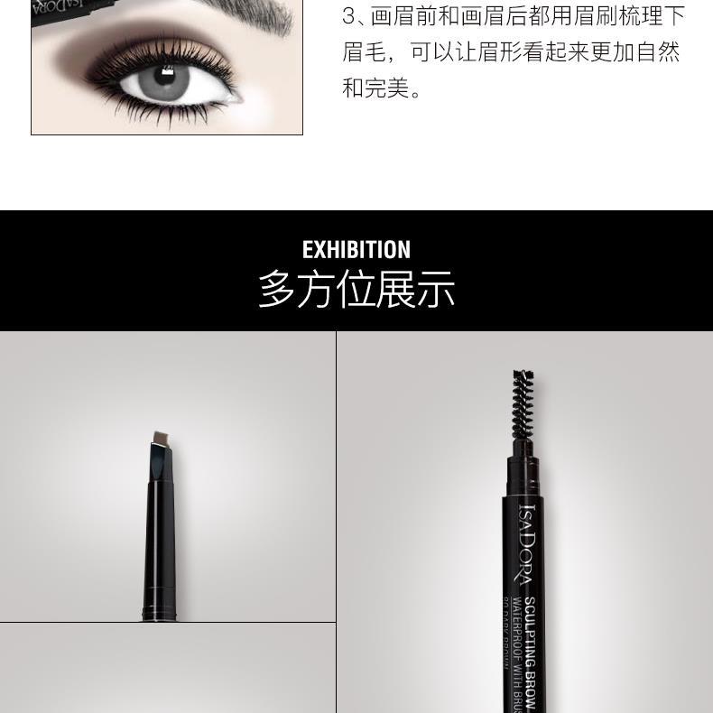集美优彩妆 IsaDora防水塑形带刷眉笔