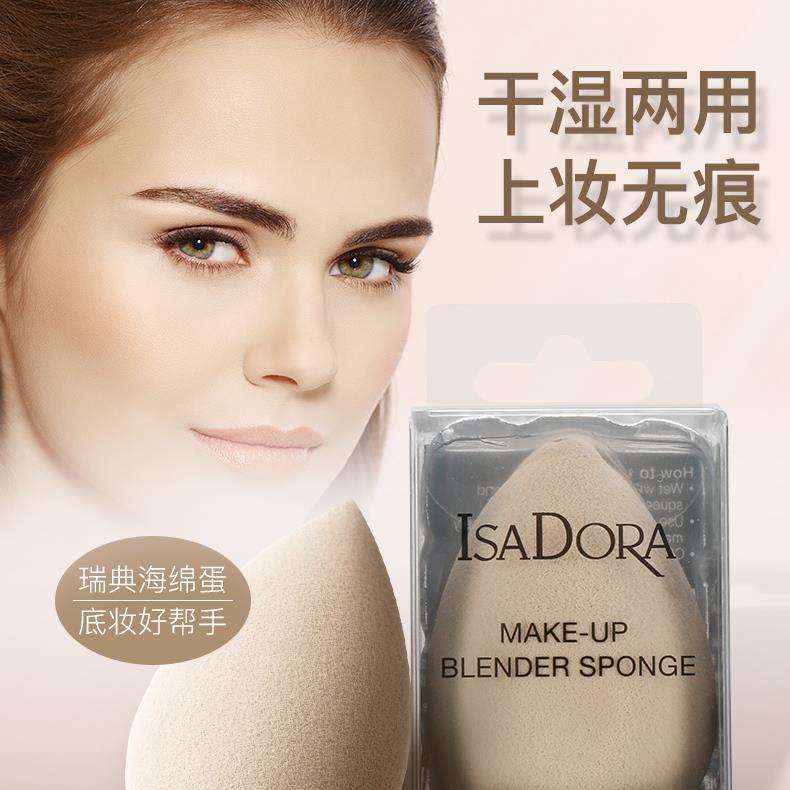 集美优彩妆 IsaDora海绵美妆蛋