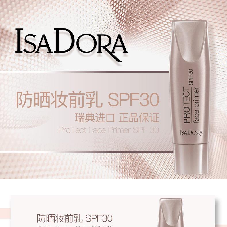 集美优彩妆 IsaDora防晒妆前乳SPF30