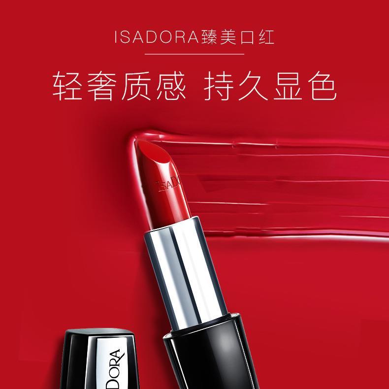 集美优彩妆 IsaDora 臻美保湿口红