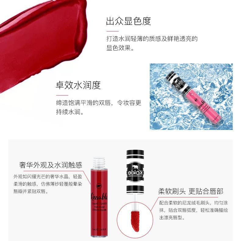 集美优彩妆 Kokie亲吻液体唇膏-835粉橘色 7ml