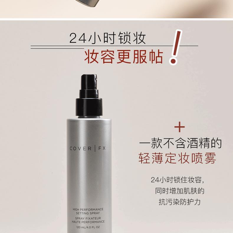 集美优彩妆 COVER FX 持久定妆喷雾 120ml