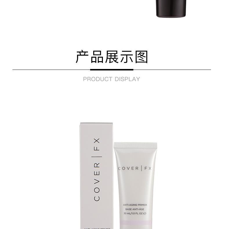 集美优彩妆 COVER FX 抗老妆前乳 30ml