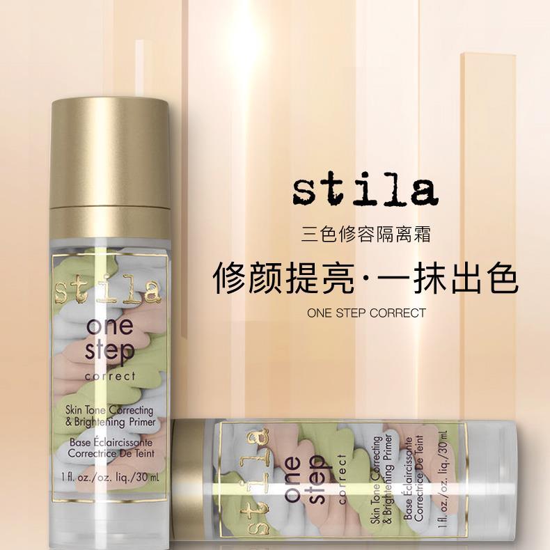 集美优彩妆 Stila  三色修容隔离霜 30ml